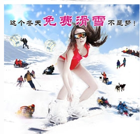 郑州豫龙滑雪场